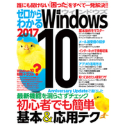 ゼロからわかるWindows10 2017 (三才ムックvol.924) [ムック・その他]