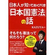 日本人が知っておくべき「日本国憲法」の話 [単行本]