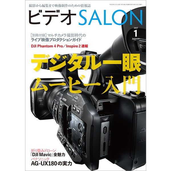 ビデオ SALON (サロン) 2017年 01月号 [雑誌]