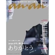 an・an (アン・アン) 2017年 1/4号 [雑誌]