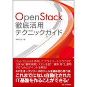 OpenStack徹底活用テクニックガイド [単行本]