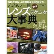 デジタル一眼レンズテクニック大事典 最新版-レンズの使い分けが身につく256の技(Gakken Camera Mook) [ムックその他]