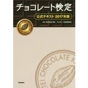 チョコレート検定 公式テキスト〈2017年版〉 [単行本]