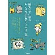被災ママに学ぶちいさな防災のアイディア40―東日本大震災を被災したママ・イラストレーターが3・11から続けている「1日1防災」 [単行本]