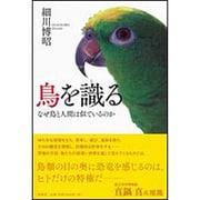 鳥を識(し)る―なぜ鳥と人間は似ているのか [単行本]