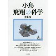 小鳥 飛翔の科学 [単行本]