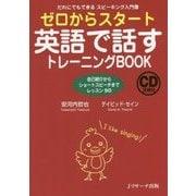 ゼロからスタート 英語で話すトレーニングBOOK―だれにでもできるスピーキング入門書 [単行本]