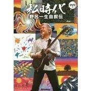 私時代 WATAKUSHI-JIDAI 野呂一生自叙伝 (DVD付) [磁性媒体など]