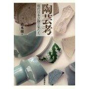 陶芸考―現代日本の陶芸家たち [単行本]
