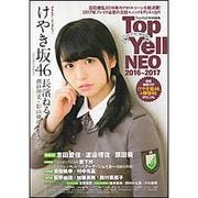 Top Yell NEO 2016-2017 [ムック・その他]