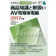 家電製品アドバイザー資格 商品知識と取扱い AV情報家電編〈2017年版〉(家電製品資格シリーズ) [全集叢書]