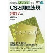 家電製品アドバイザー資格 CSと関連法規〈2017年版〉(家電製品資格シリーズ) [全集叢書]
