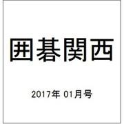 囲碁関西 2017年 01月号 [雑誌]