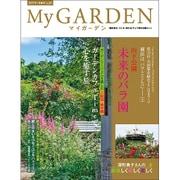 My GARDEN (マイガーデン) 2017年 02月号 No.81 [雑誌]