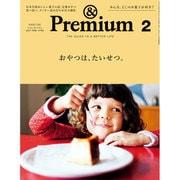 &Premium(アンドプレミアム) 2017年 02月号 [雑誌]