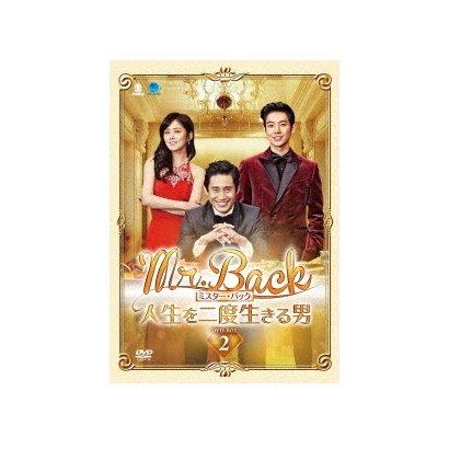 Mr.Back <ミスター・バック> ~人生を二度生きる男~ DVD-BOX2 [DVD]