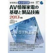 家電製品エンジニア資格 AV情報家電の基礎と製品技術〈2017年版〉(家電製品資格シリーズ) [全集叢書]