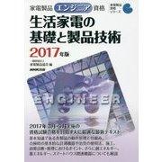 家電製品エンジニア資格 生活家電の基礎と製品技術〈2017年版〉(家電製品資格シリーズ) [全集叢書]
