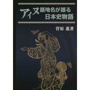 アイヌ語地名が語る日本史物語 [単行本]