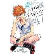 絶対可憐チルドレン 47(少年サンデーコミックス) [コミック]