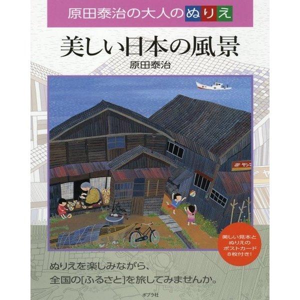 原田泰治の大人のぬりえ 美しい日本の風景 [単行本]