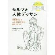 モルフォ人体デッサン―形態学(モルフォロジー)による人体を描くための新テクニック [単行本]