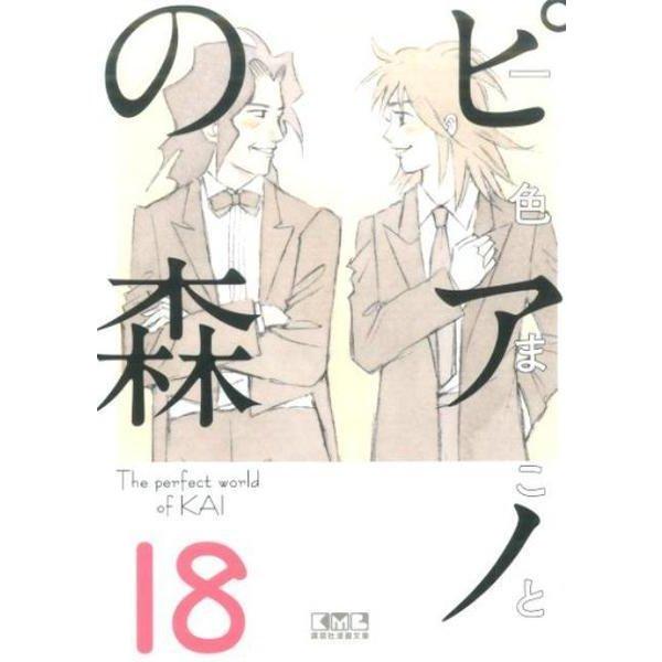 ピアノの森 18(講談社漫画文庫 い 3-26) [文庫]