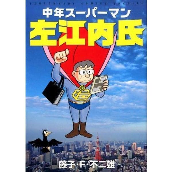 中年スーパーマン左江内氏(てんとう虫コミックス(少年)) [コミック]