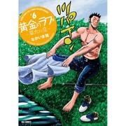黄金のラフ2~草太の恋~<6>(ビッグ コミックス) [コミック]