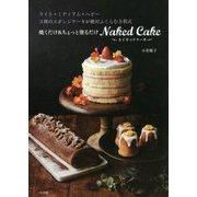 焼くだけ&ちょっと塗るだけ Naked Cake―ライト・ミディアム・ヘビー 3種のスポンジケーキが絶対ふくらむ方程式 [単行本]