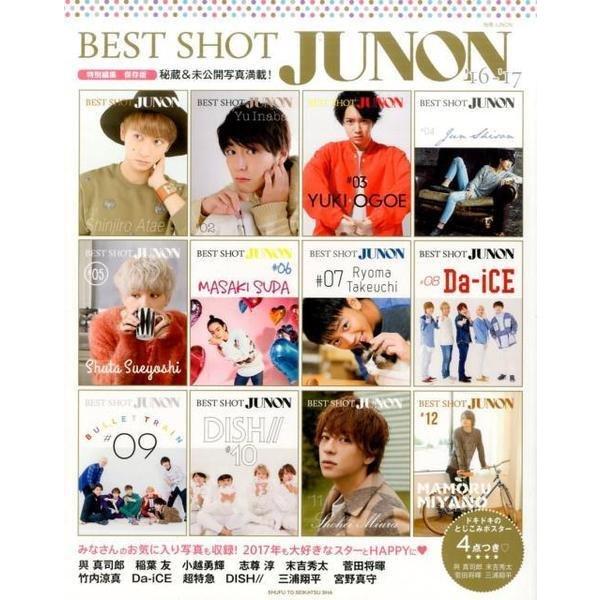 BEST SHOT JUNON '16-'17(別冊JUNON) [ムックその他]