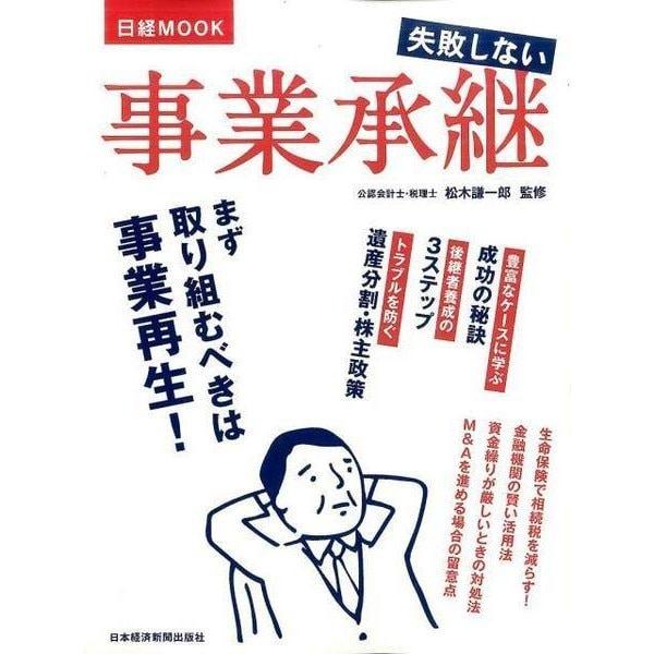 失敗しない事業承継(日経ムック) [ムックその他]