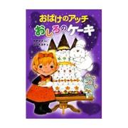 おばけのアッチ おしろのケーキ(ポプラ社の新・小さな童話〈306〉) [単行本]