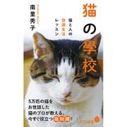 猫の學校―猫と人の快適生活レッスン(ポプラ新書) [新書]