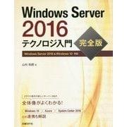 Windows Server 2016テクノロジ入門 完全版―Windows Server 2016 & Windows10対応 [単行本]