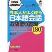 日本人がよく使う日本語会話お決まり表現180(Speak Japanese!) [単行本]