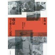 南京 引き裂かれた記憶―元兵士と被害者の証言 [単行本]