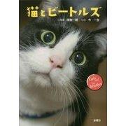 猫とビートルズ [単行本]