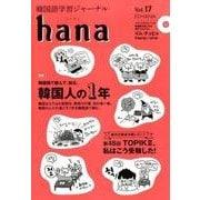 韓国語学習ジャーナルhana Vol. 17 [単行本]