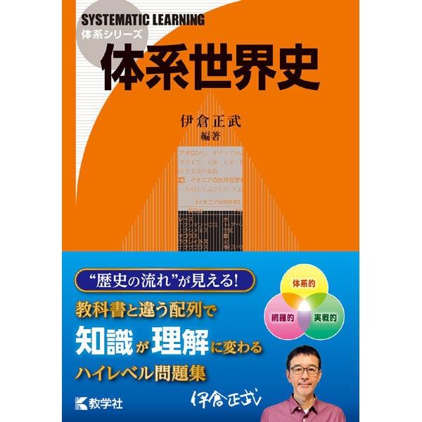 赤本818 体系世界史 [全集叢書]