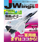 J Wings (ジェイウイング) 2017年 02月号 No.222 [雑誌]