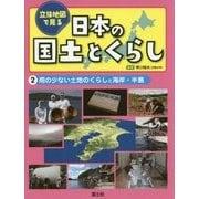 立体地図で見る日本の国土とくらし〈2〉雨の少ない土地のくらしと海岸・半島 [全集叢書]