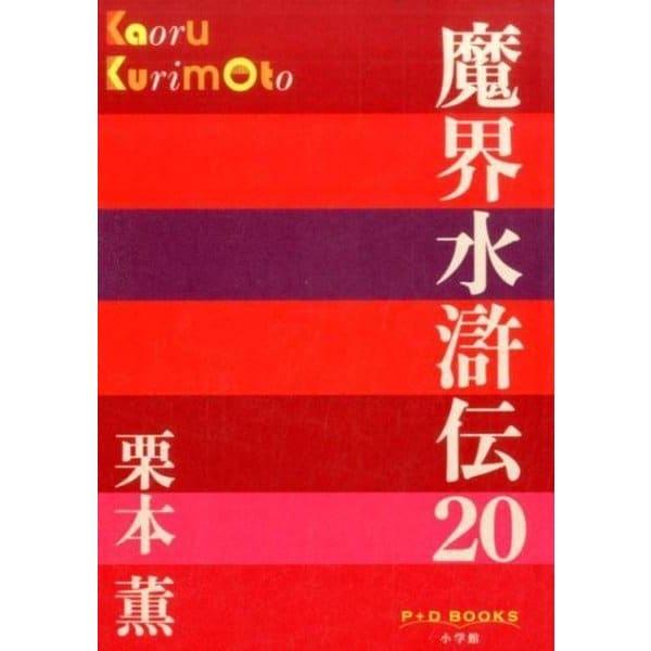 魔界水滸伝〈20〉(P+D BOOKS) [単行本]