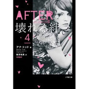 AFTER〈season2〉壊れる絆〈4〉(小学館文庫) [文庫]