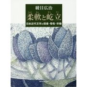柔軟と屹立―日本近代文学と弱者・母性・労働 [単行本]