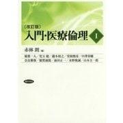入門・医療倫理〈1〉 改訂版 [単行本]