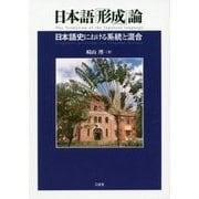 日本語「形成」論―日本語史における系統と混合 [単行本]