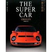 THE SUPER CAR ORIGIN-スーパーカー誕生物語(NEKO MOOK 2529) [ムックその他]
