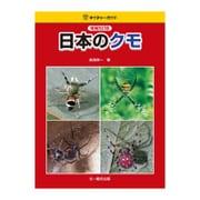 日本のクモ 増補改訂版 (ネイチャーガイド) [図鑑]