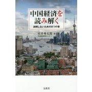 中国経済を読み解く―誤解しないための8つの章 [単行本]